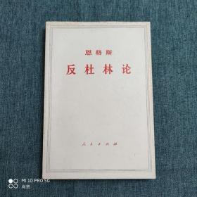 正版原版 反杜林论 恩格斯 马克思主义哲学 老版本 库存老书