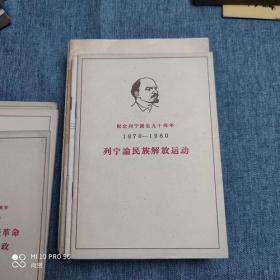 正版老书 列宁 论民族解放运动 1960年旧版老书