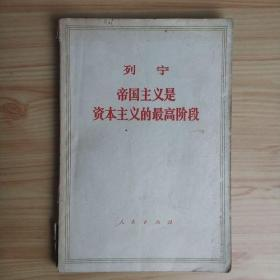 正版原版 列宁 帝国主义是资本主义的最高阶段 文革老版本 白皮书