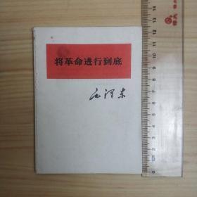 正版原版 将革命进行到底 文革单行本 摘自毛选第四卷