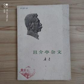正版原版 鲁迅 且介亭杂文 老版本旧书