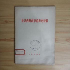 原版正版 反法西斯战争的历史经验 馆藏老书老版本1965年出版