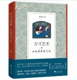 方寸艺术:日本藏书票之话(全彩)