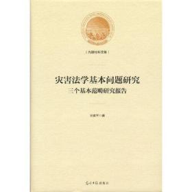 光明社科文库:灾害法学基本问题研究--三个基本范畴研究报告(精