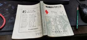 桥牌防守打法  32开本  包邮挂费