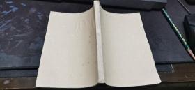 《上甘岭》1953年10月第一版第一次印刷  32开本无封皮扉页