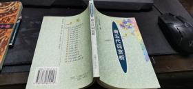 唐五代词赏析  32开本