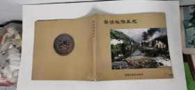 婺源旅游风光  24开本画册