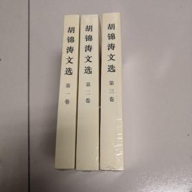 胡锦涛文选(全三卷)  大32开本 全新  包快递费