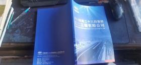 中国铁建二十三局集团第二工程有限公司  铜版纸画册  16开本  包快递费