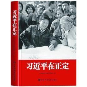 习近平在正定 中共中央党校出版社  16开本精装  包快递费