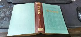 写作辞典  32开本精装  包邮挂费