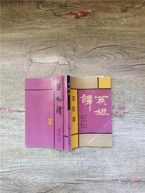 菜根谭 甘肃人民出版社  32开本  包邮挂费