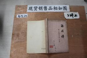 孙膑传(附《孙膑兵法》今译)  大32开本
