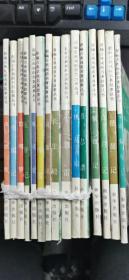 新编古典戏曲名著故事丛书:清忠谱等15本合售 书名见图 包快递费