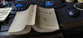 待人接物·《共产主义理论与实践》丛书之一  大32开本  包快递费