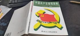 中国共产党章程辞典   大32开本软精装  包快递费