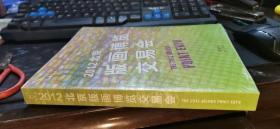 2012北京版画博览交易会  16开本  全新未开封  包快递费