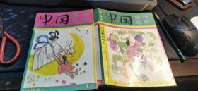 中国童话名作连环画1 .2两册合售  大32开本  包快递费