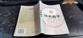 易经图典精华   大32开本