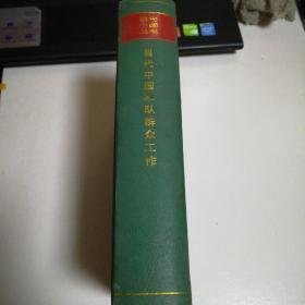 当代中国军队群众工作  大32开本 精装   包快递费