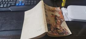 杨家将传  32开本