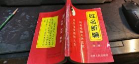 姓名新编校释(修订版)32开本276页 非馆藏  包快递费