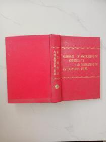 英汉遗传学与细胞遗传学词典  大32开本精装  包快递费