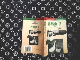 养鹅全书  32开本