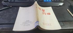红星在闪耀(82年一版一印)  包邮挂费