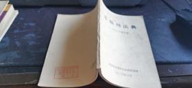苏俄刑法典  一九七八年修订版  32开本