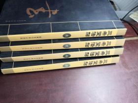 乾隆御刻历代名家法帖-三希堂法帖1-4卷全四册  16开本  包快递费