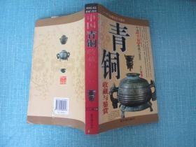 青铜收藏与鉴赏  16开本