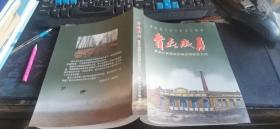 青春岁月 黑龙江省福安农场知青纪实文选(为纪念上山下乡五十周年)   16开本  包快递费