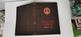 中华人民共和国法律汇编(1981年1月-12月)大32开本精装    包快递费