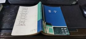 外国文艺丛书——普宁  32开本204页  非馆藏