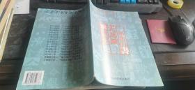 米芾行书天马赋笔法举要  16开本  包邮挂费