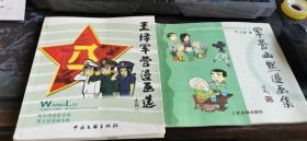 王琭漫画2册【军营幽默漫画集、王琭军营漫画选】合售