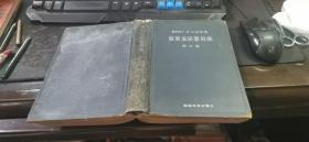 最新泌尿器科学 第9版日文原版【精装】昭和16年版  大32开本  包快递费