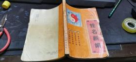 姓名新编校释    32开本236页 非馆藏
