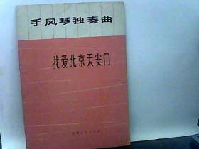 手风琴独奏曲-我爱北京天安门