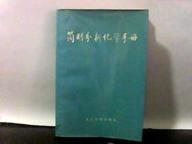 简明分析化学手册