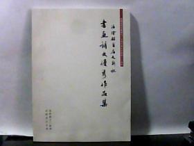 汤阴县首届文新杯书画诗文优秀作品集