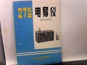 27型电导仪使用说明书