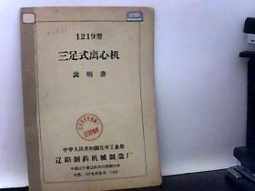 1219型三足式离心机说明书