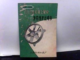 600毫米排气风扇使用维护说明书