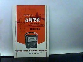 500型-F万用电表使用说明书