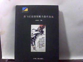 岳飞纪念馆馆藏书画作品选