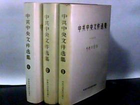 中共中央文件选集 【第1-3集】