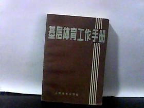 基层体育工作手册